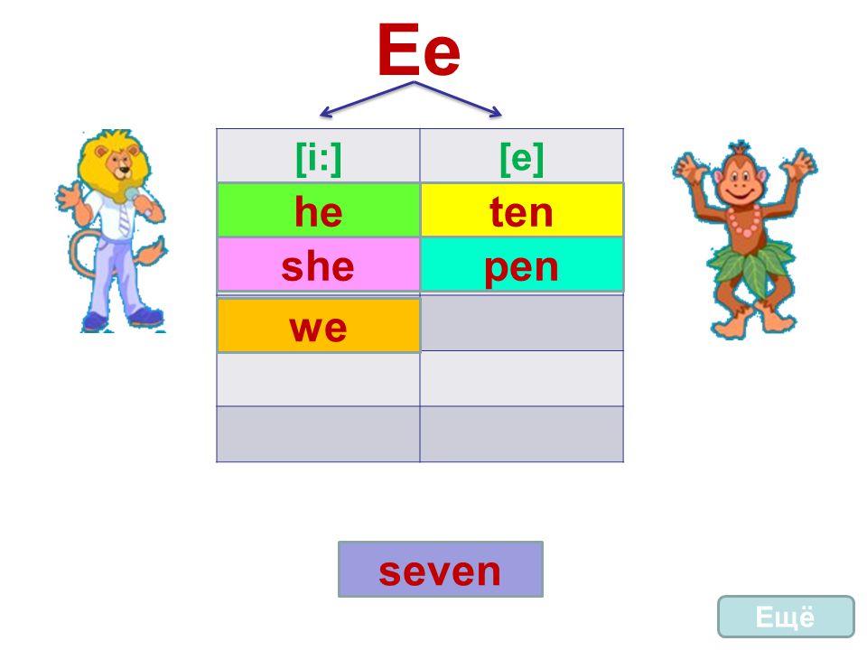 Ee [i:][e] Ещё seven tenhe shepen we