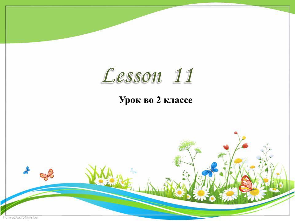 FokinaLida.75@mail.ru Урок во 2 классе