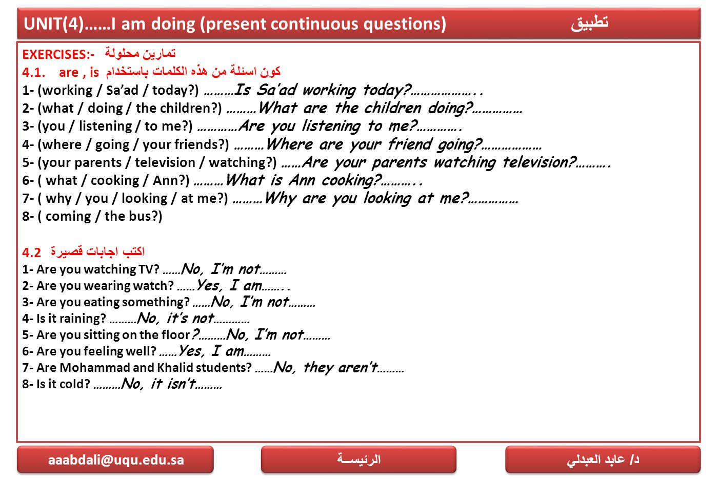 UNIT(4)……I am doing (present continuous questions) تطبيق EXERCISES:- تمارين محلولة 4.1. are, is كون اسئلة من هذه الكلمات باستخدام 1- (working / Sa'ad