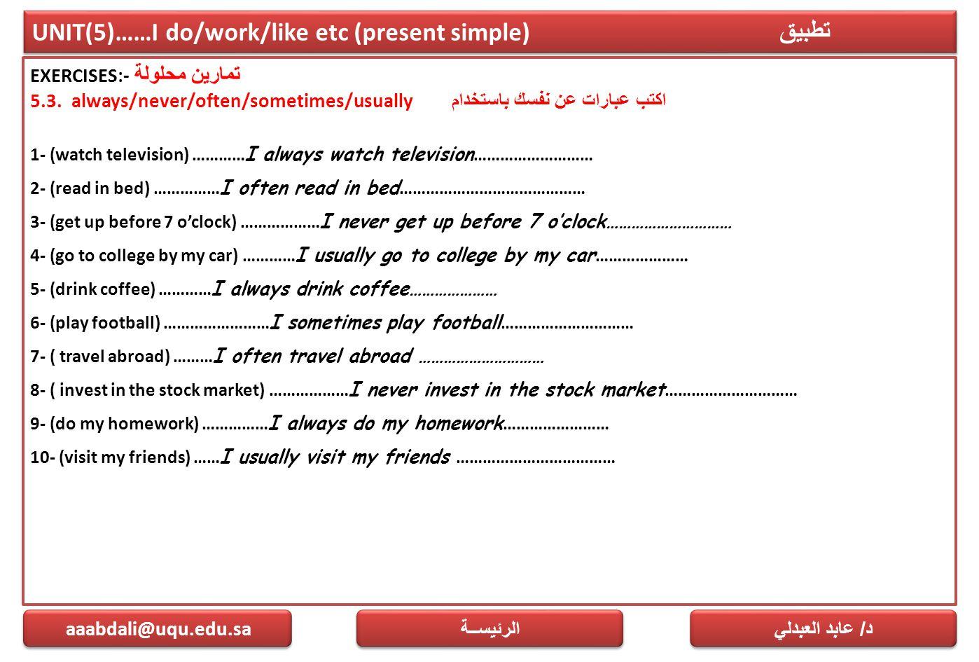 UNIT(5)……I do/work/like etc (present simple) تطبيق EXERCISES:- تمارين محلولة 5.3. always/never/often/sometimes/usually اكتب عبارات عن نفسك باستخدام 1-
