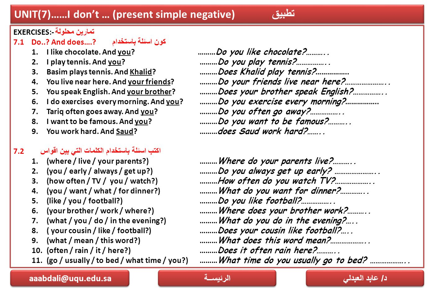 UNIT(7)……I don't … (present simple negative) تطبيق EXERCISES:- تمارين محلولة 7.1 Do..? And does….? كون اسئلة باستخدام 1.I like chocolate. And you?………