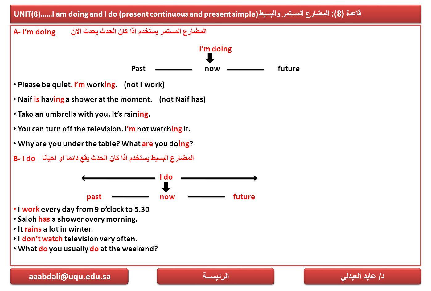 UNIT(8)……I am doing and I do (present continuous and present simple) قاعدة (8): المضارع المستمر والبسيط A- I'm doing المضارع المستمر يستخدم اذا كان ال
