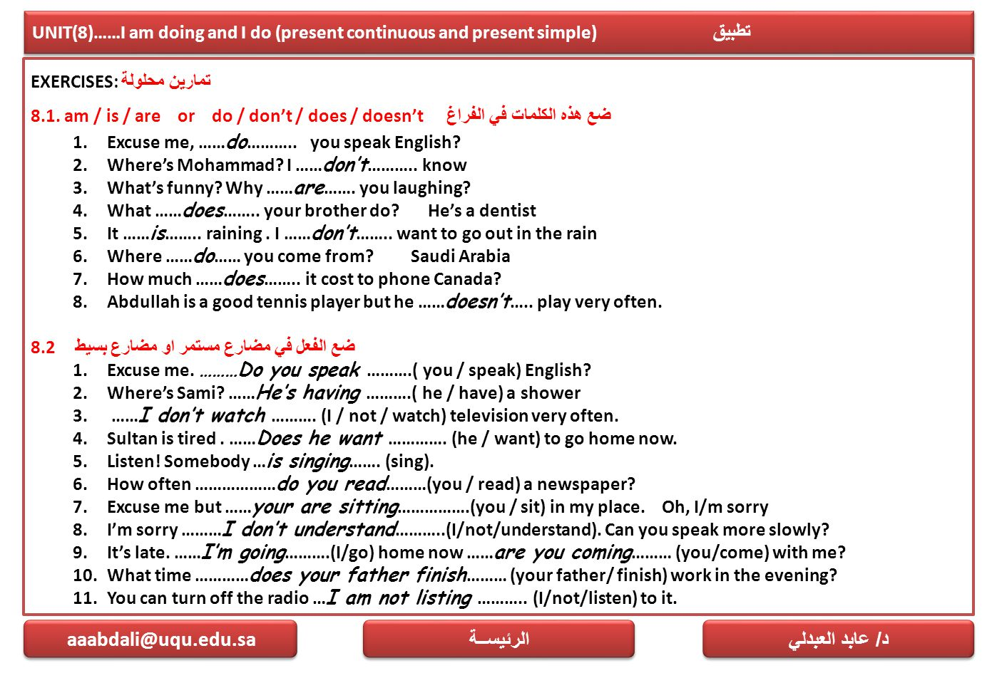 UNIT(8)……I am doing and I do (present continuous and present simple) تطبيق EXERCISES: تمارين محلولة 8.1. am / is / are or do / don't / does / doesn't