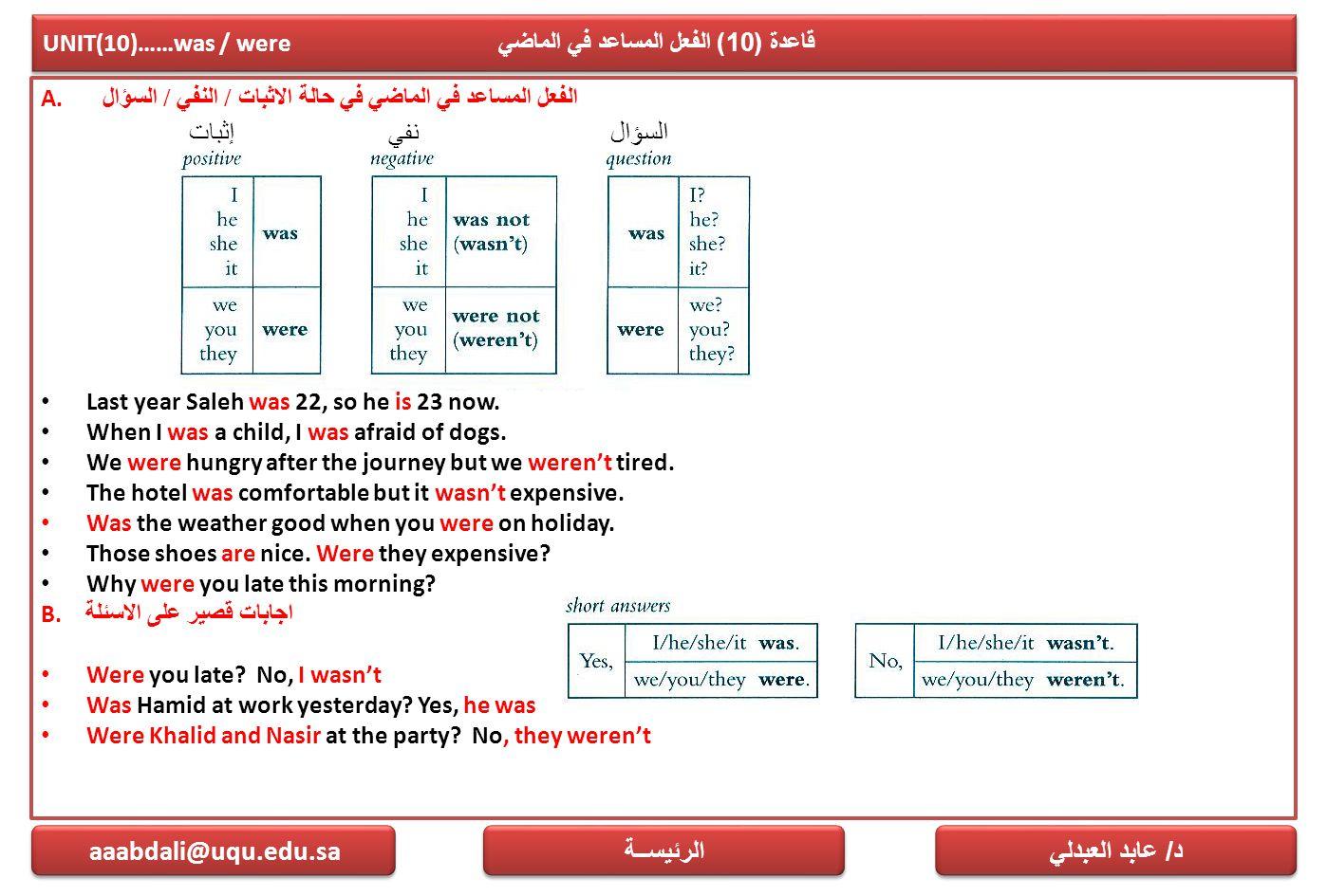 UNIT(10)……was / were قاعدة (10) الفعل المساعد في الماضي A. الفعل المساعد في الماضي في حالة الاثبات / النفي / السؤال Last year Saleh was 22, so he is 2