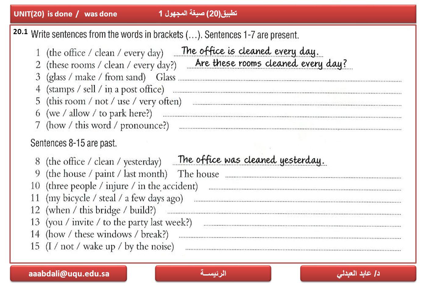UNIT(20) is done / was done تطبيق (20) صيغة المجهول 1 20.1 د / عابد العبدلي aaabdali@uqu.edu.sa الرئيســة