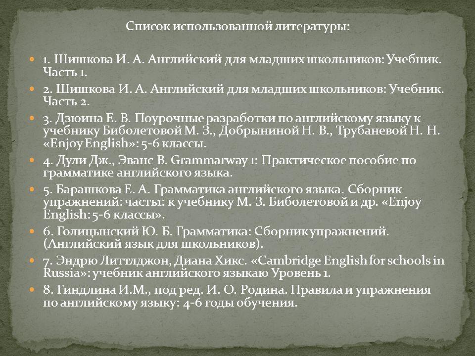 Список использованной литературы: 1. Шишкова И. А.