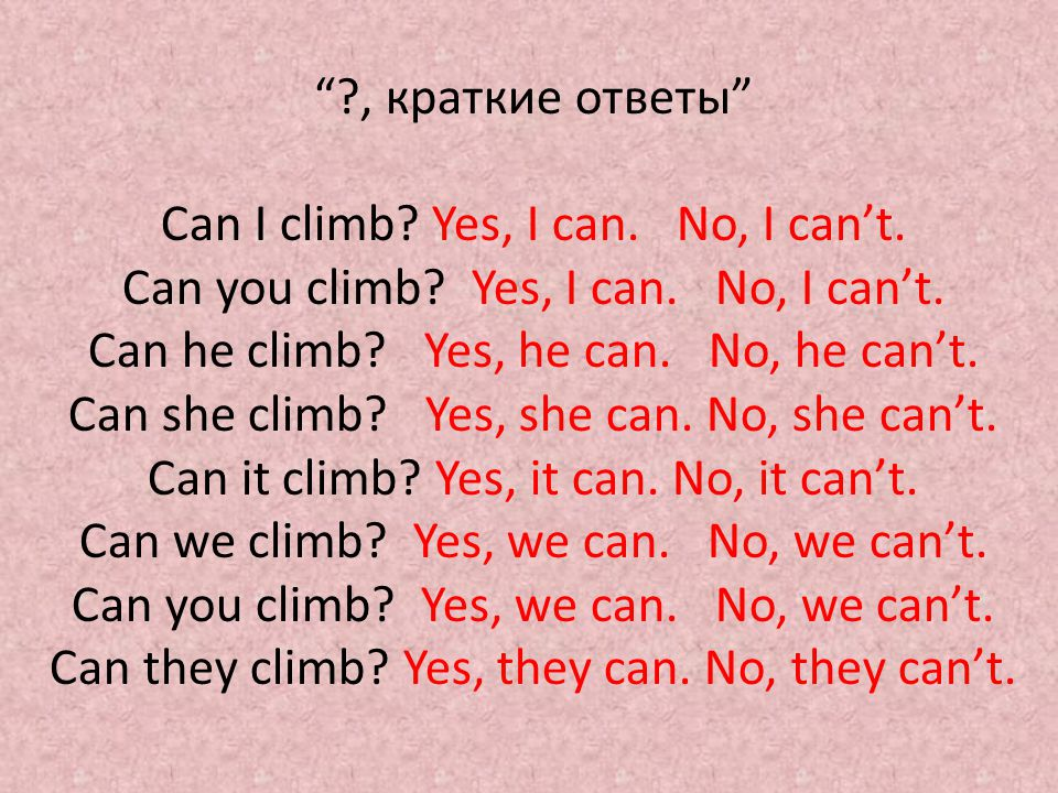 Can – мочь, уметь + I can climb You can climb He can climb She can climb It can climb We can climb You can climb They can climb