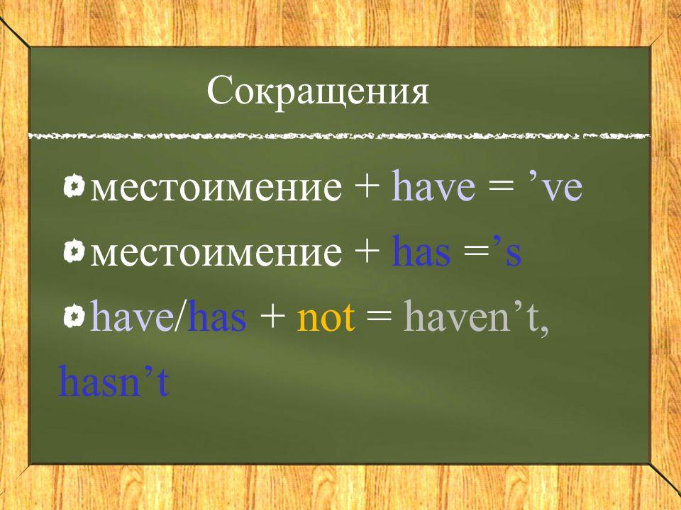 Сокращения местоимение + have = 've местоимение + has ='s have/has + not = haven't, hasn't