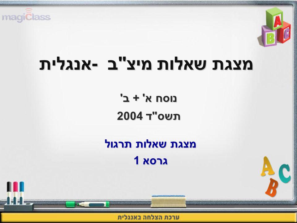מצגת שאלות מיצ ב -אנגלית נוסח א + ב תשס ד 2004 מצגת שאלות תרגול גרסא 1