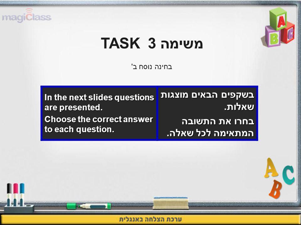 משימה 3TASK בשקפים הבאים מוצגות שאלות. בחרו את התשובה המתאימה לכל שאלה.