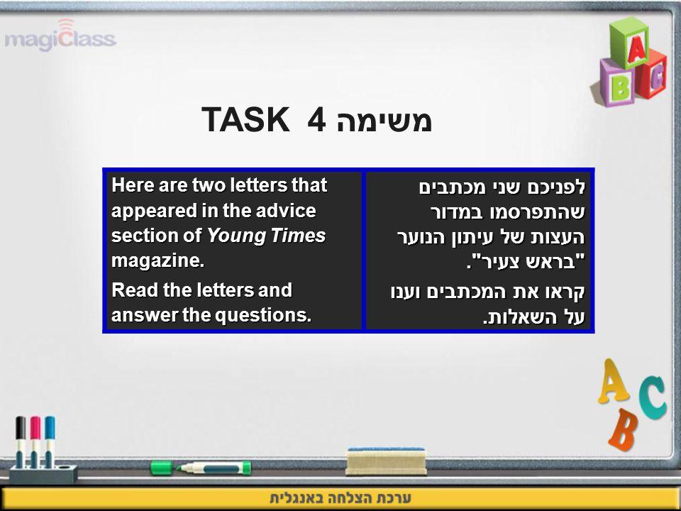 משימה 4TASK לפניכם שני מכתבים שהתפרסמו במדור העצות של עיתון הנוער בראש צעיר .