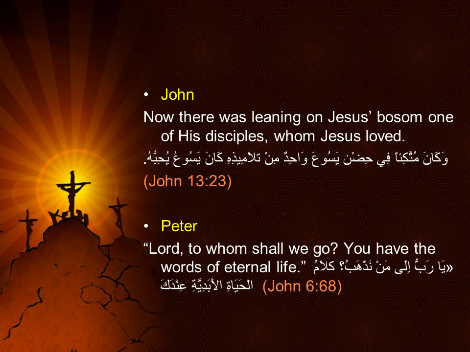 John Now there was leaning on Jesus' bosom one of His disciples, whom Jesus loved.