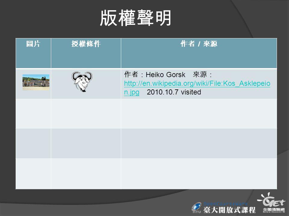 版權聲明 圖片授權條件作者/來源 作者: Heiko Gorsk 來源: http://en.wikipedia.org/wiki/File:Kos_Asklepeio n.jpg 2010.10.7 visited http://en.wikipedia.org/wiki/File:Kos_Asklepeio n.jpg
