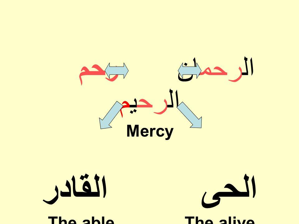 الرحمان رحم الرحیم Mercy الحی القادر The able The alive