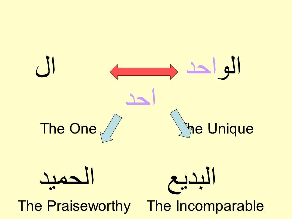 الواحد ال احد The One The Unique البدیع الحمید The Praiseworthy The Incomparable