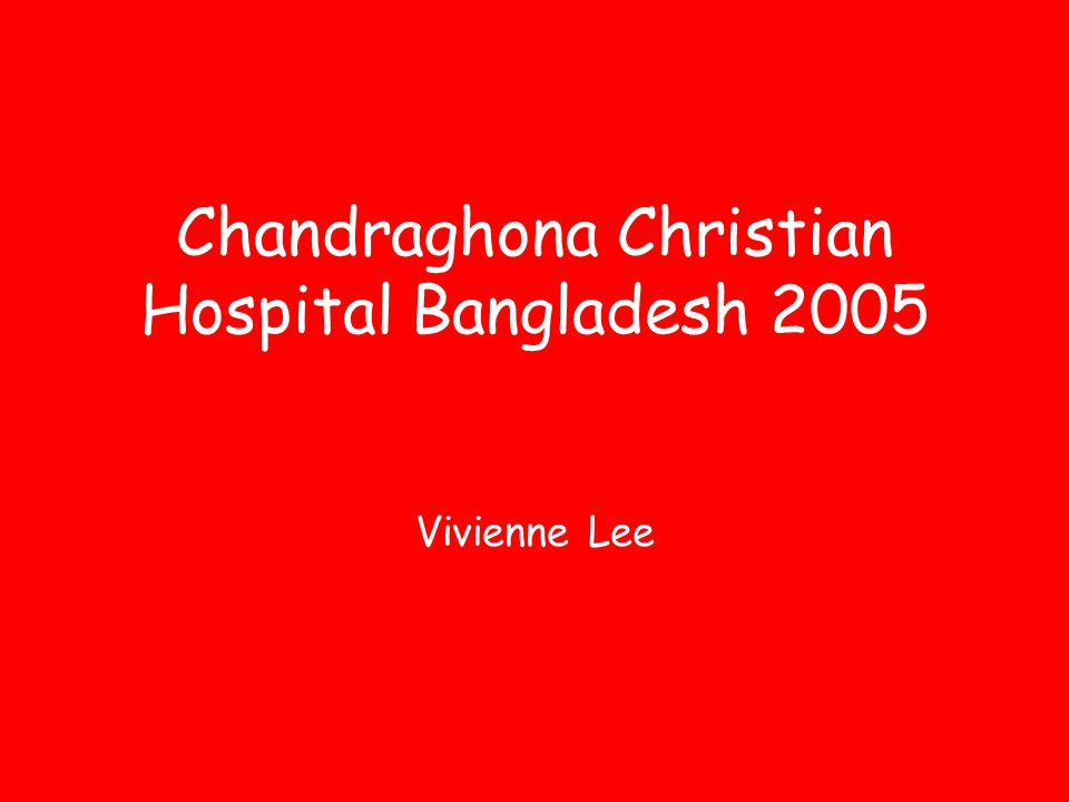 Chandraghona Christian Hospital Bangladesh 2005 Vivienne Lee