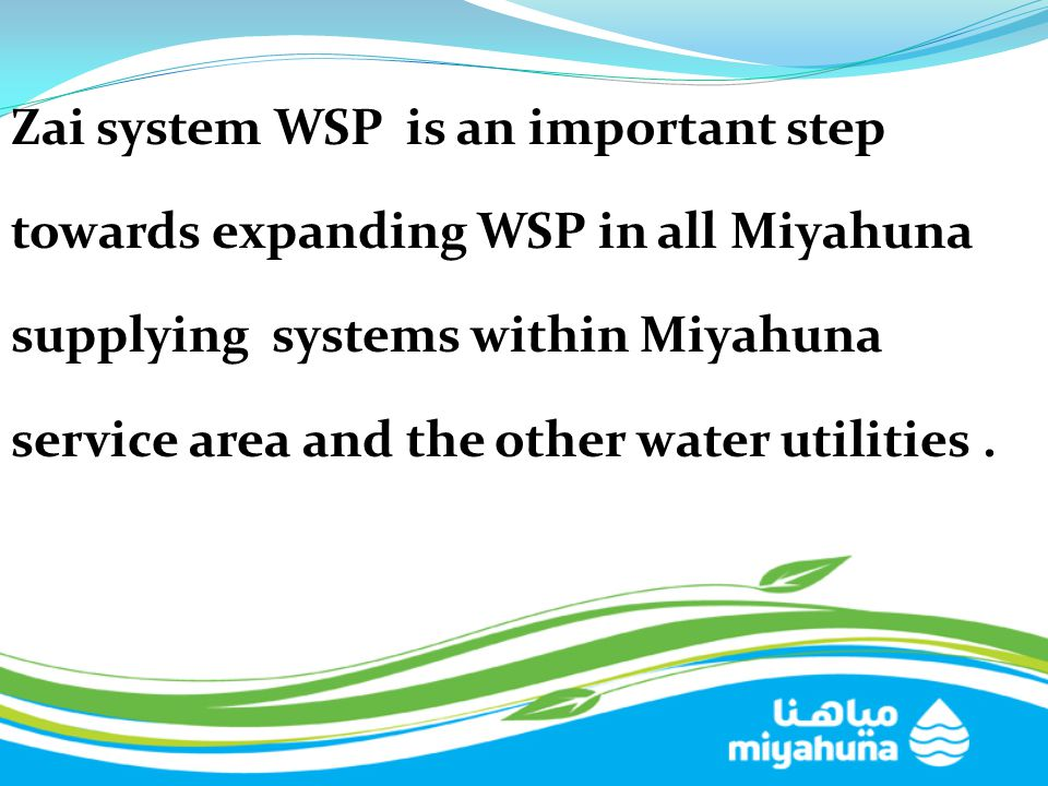 Zai system WSP is an important step towards expanding WSP in all Miyahuna supplying systems within Miyahuna service area and the other water utilities