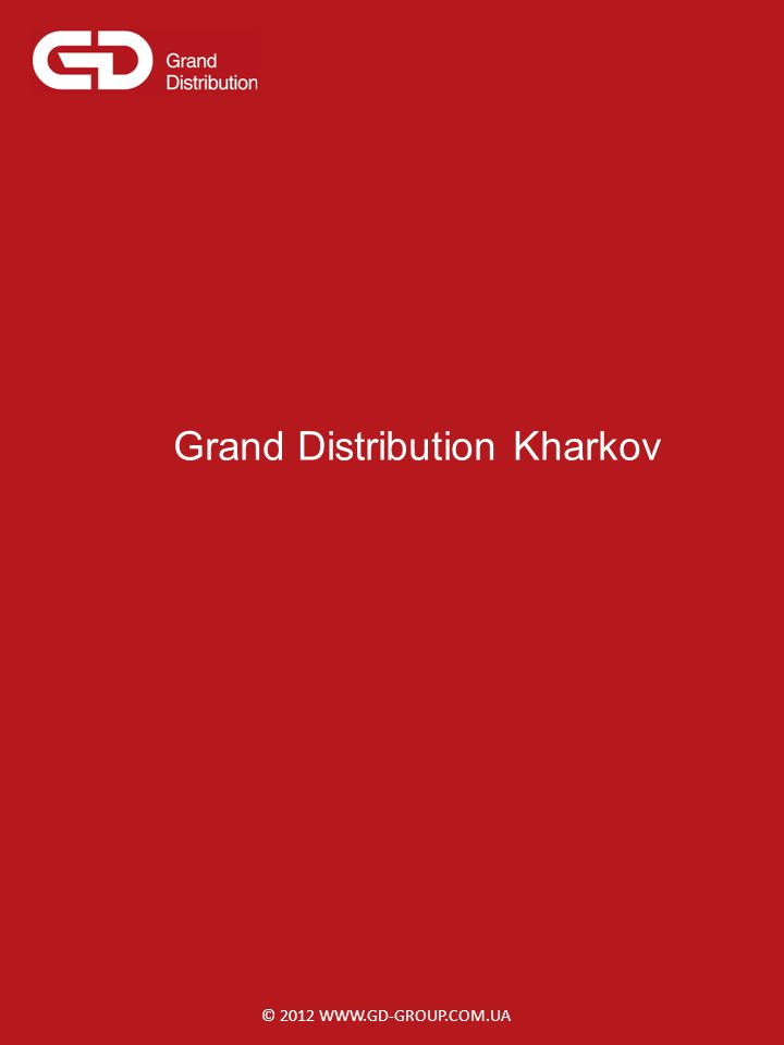 © 2012 WWW.GD-GROUP.COM.UA Grand Distribution Kharkov