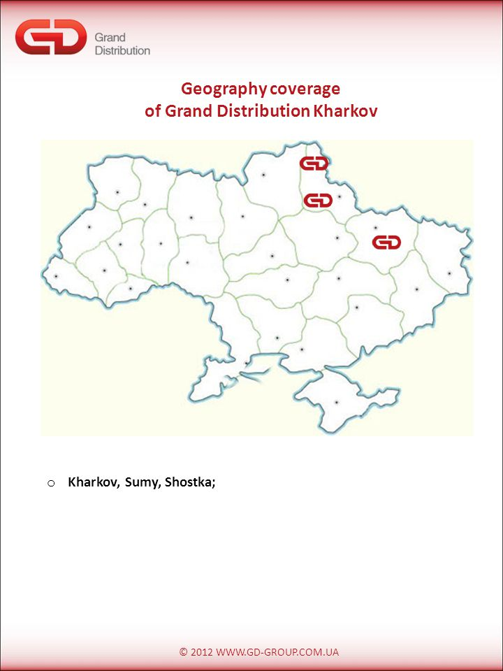 © 2012 WWW.GD-GROUP.COM.UA o Kharkov, Sumy, Shostka; Geography coverage of Grand Distribution Kharkov