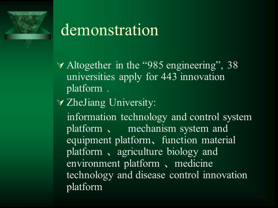 demonstration  Altogether in the 985 engineering , 38 universities apply for 443 innovation platform.