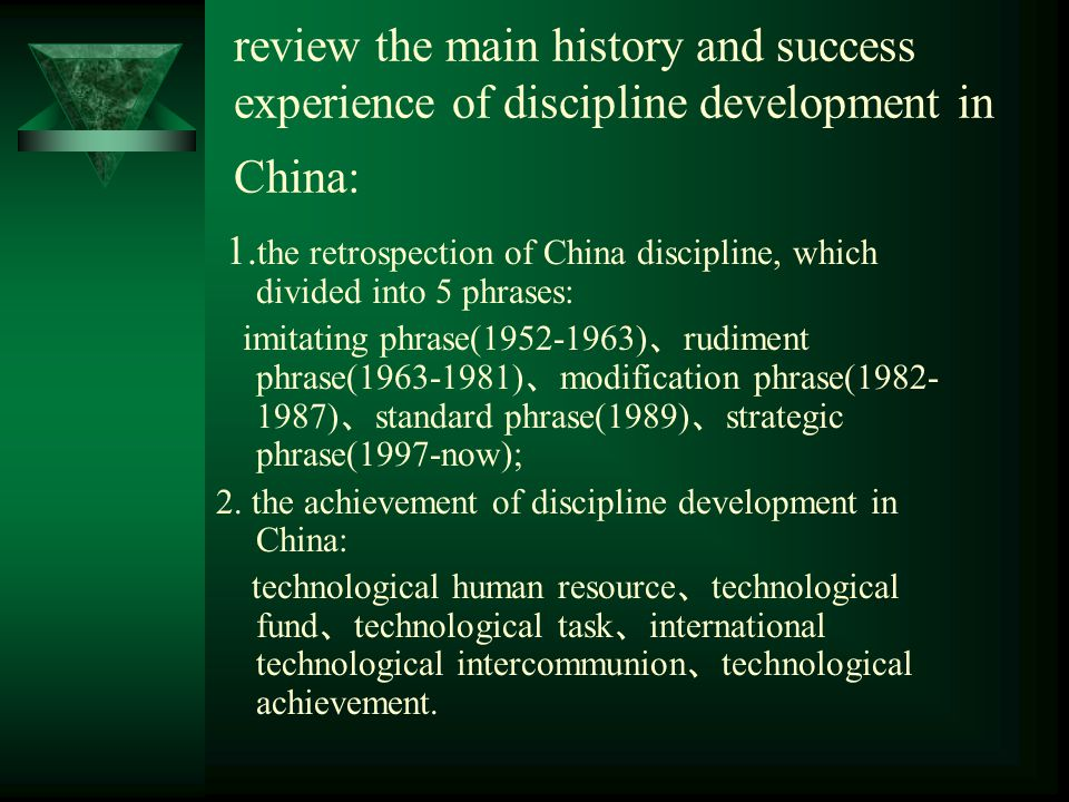 review the main history and success experience of discipline development in China: 1.