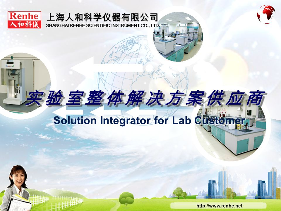 http://www.renhe.net 上海人和科学仪器有限公司 SHANGHAI RENHE SCIENTIFIC INSTRUMENT CO., LTD.