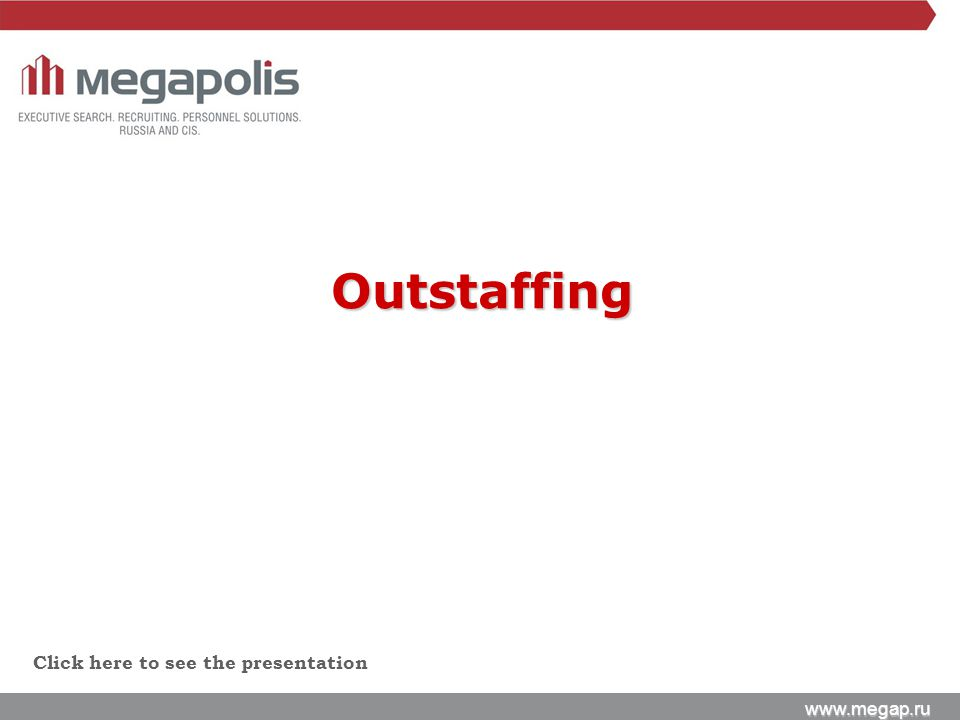 www.megap.ru Click here to see the presentation Outstaffing
