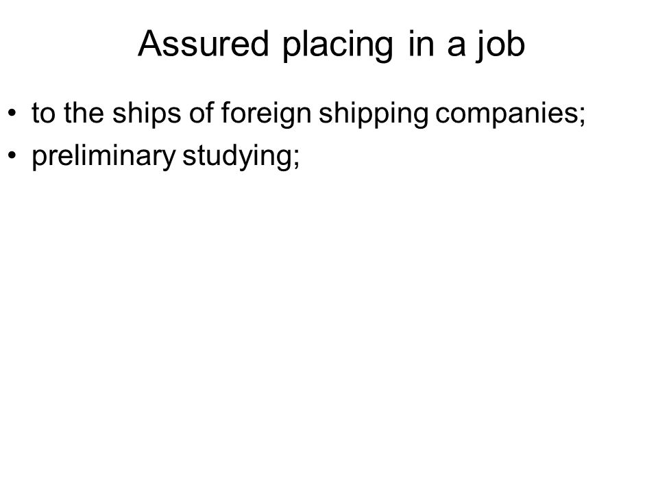 Assured placing in a job to the ships of foreign shipping companies; preliminary studying;