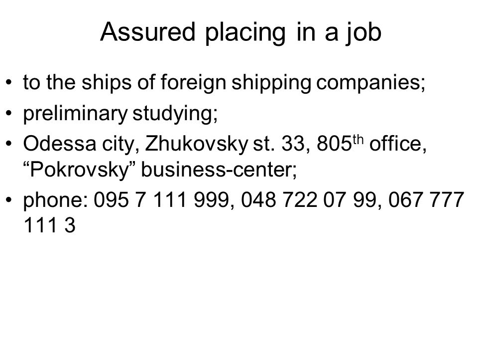 "Assured placing in a job to the ships of foreign shipping companies; preliminary studying; Odessa city, Zhukovsky st. 33, 805 th office, ""Pokrovsky"" b"
