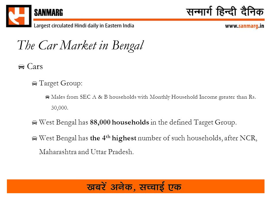 The Car Market in Bengal  Cars  Target Group:  Males from SEC A & B households with Monthly Household Income greater than Rs.