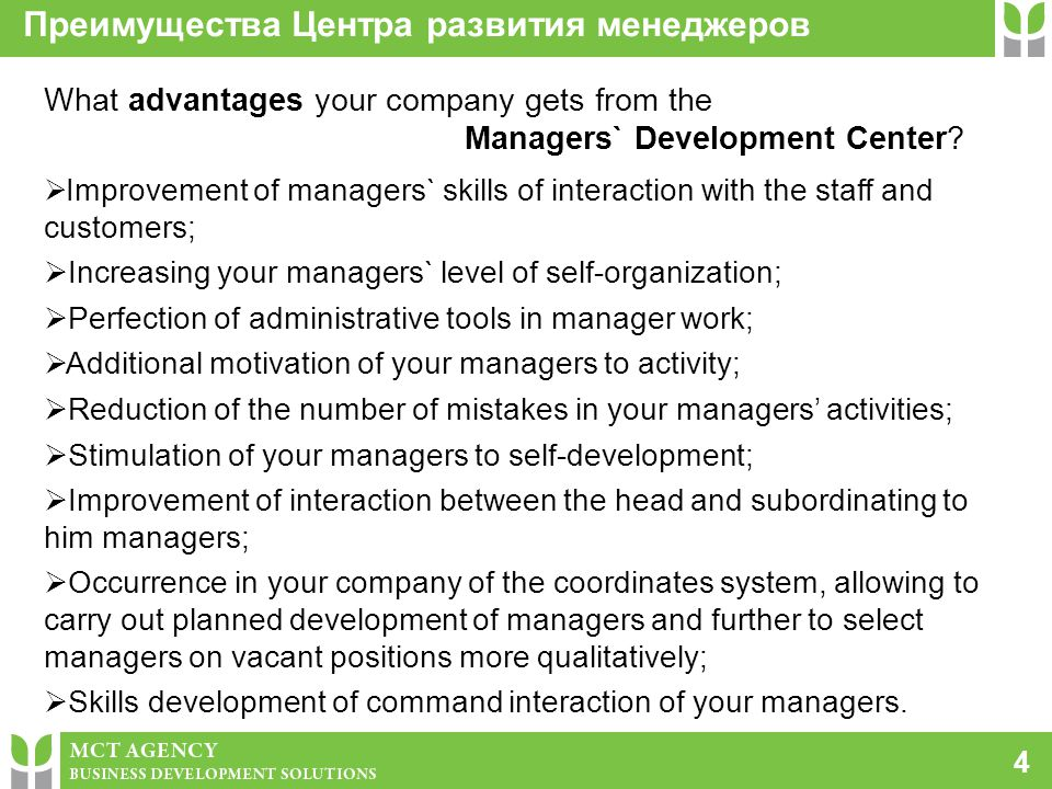 4 Преимущества Центра развития менеджеров What advantages your company gets from the Managers` Development Center.