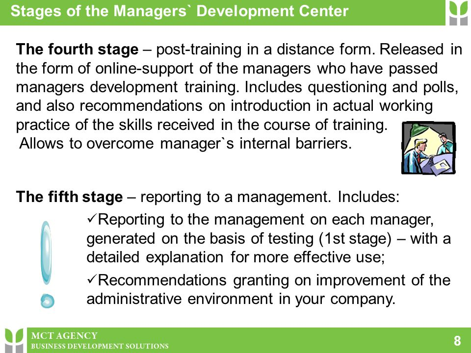 8 The fourth stage – post-training in a distance form. Released in the form of online-support of the managers who have passed managers development tra