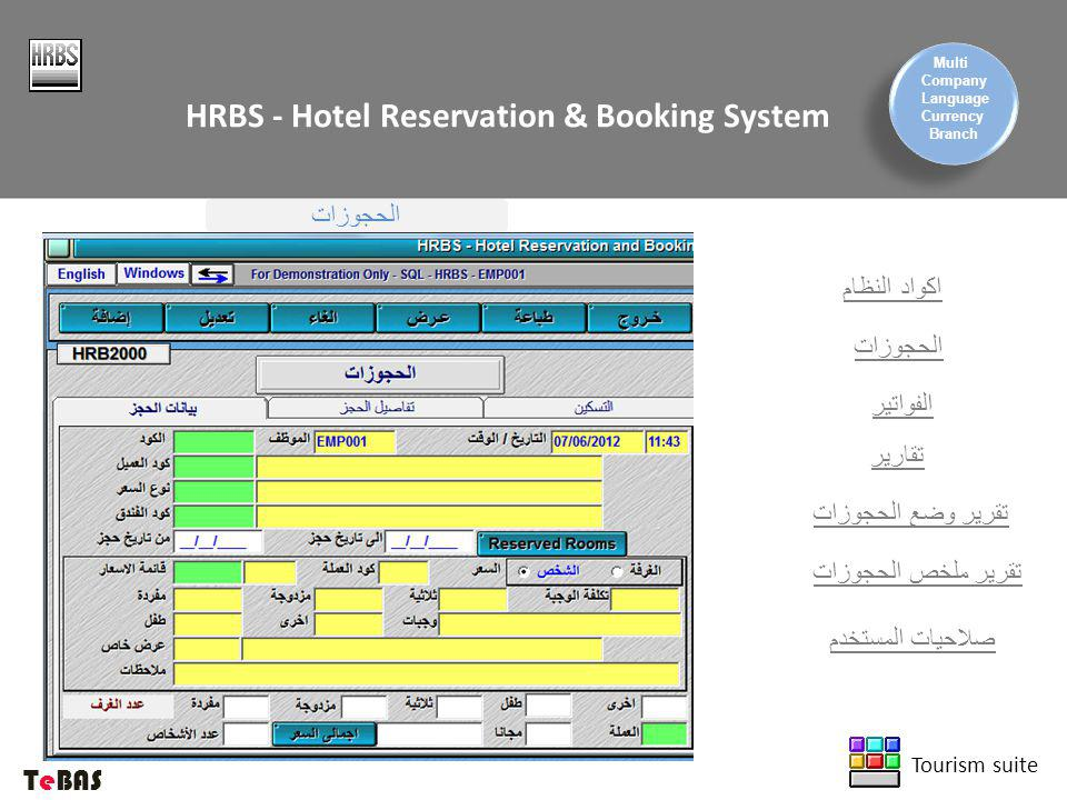 Multi Company Language Currency Branch HRBS - Hotel Reservation & Booking System Tourism suite TeBAS الحجوزات اكواد النظام الحجوزات الفواتير تقارير تق