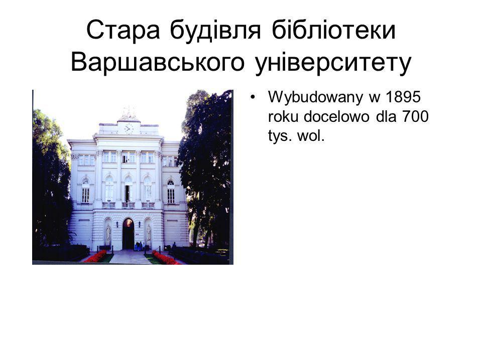 Стара будівля бібліотеки Варшавського університету Wybudowany w 1895 roku docelowo dla 700 tys.