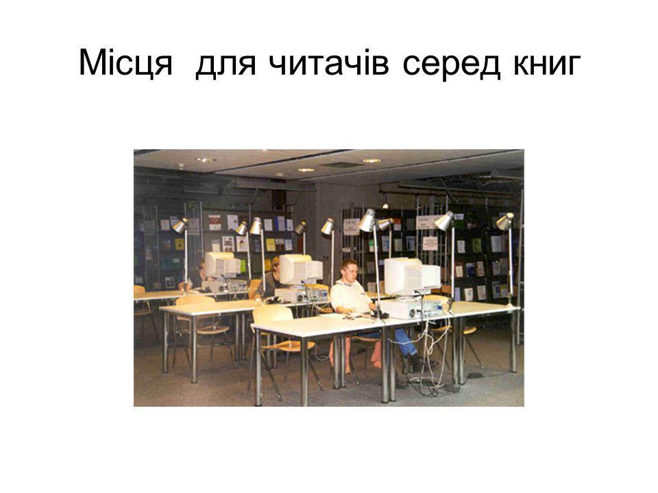 Місця для читачів серед книг
