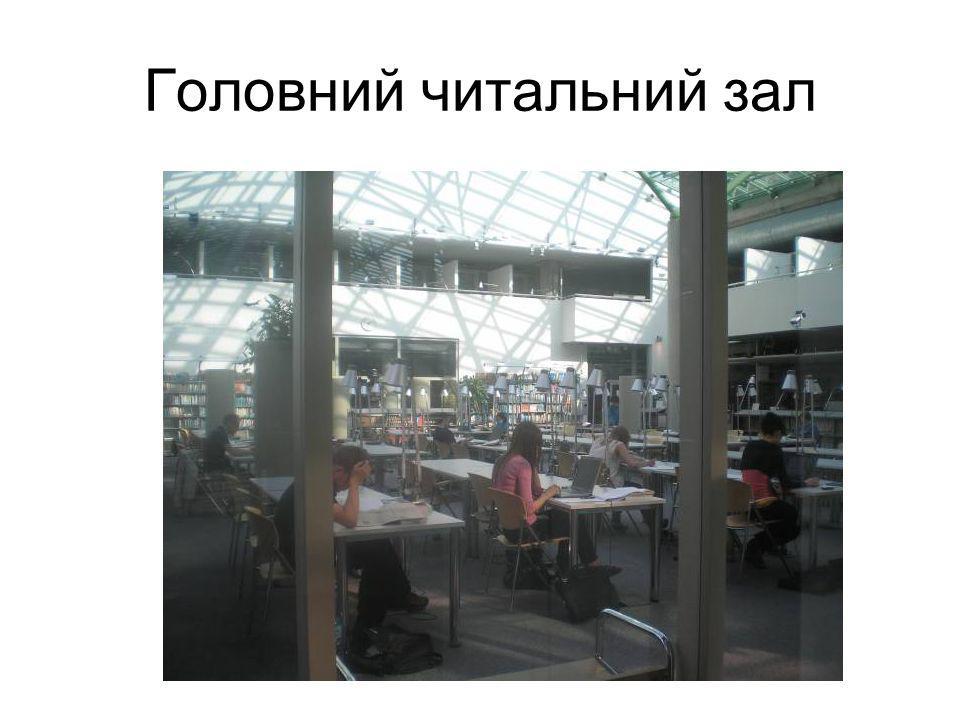 Головний читальний зал