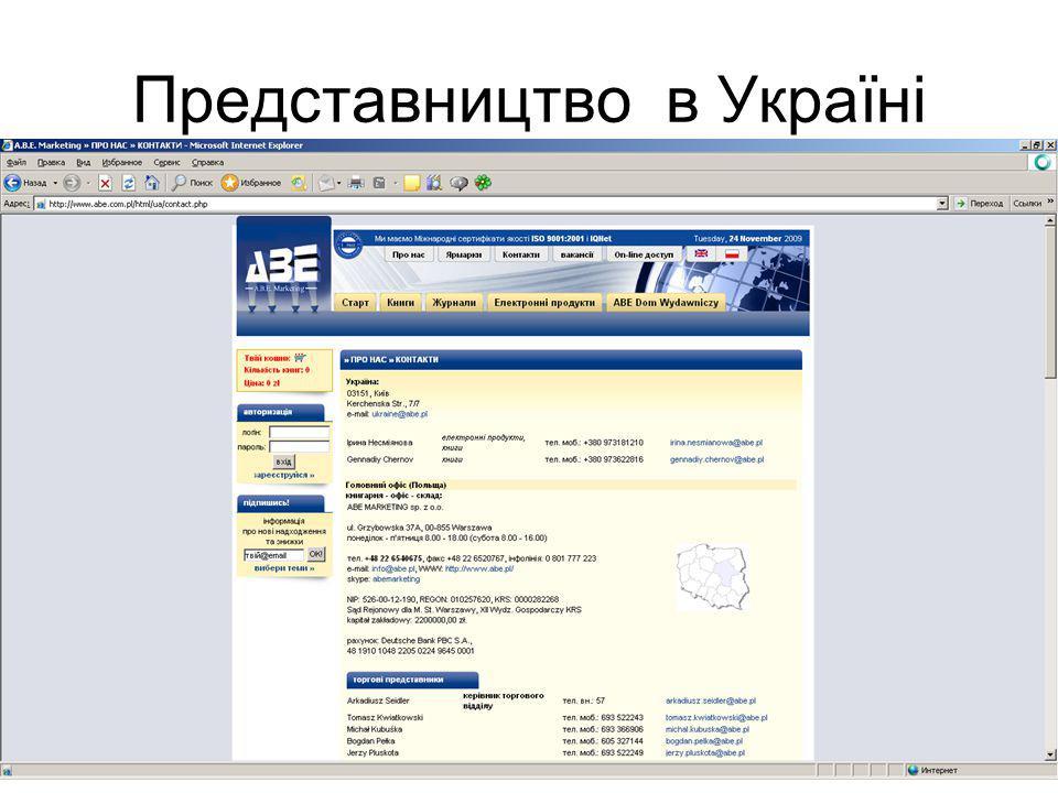Представництво в Україні