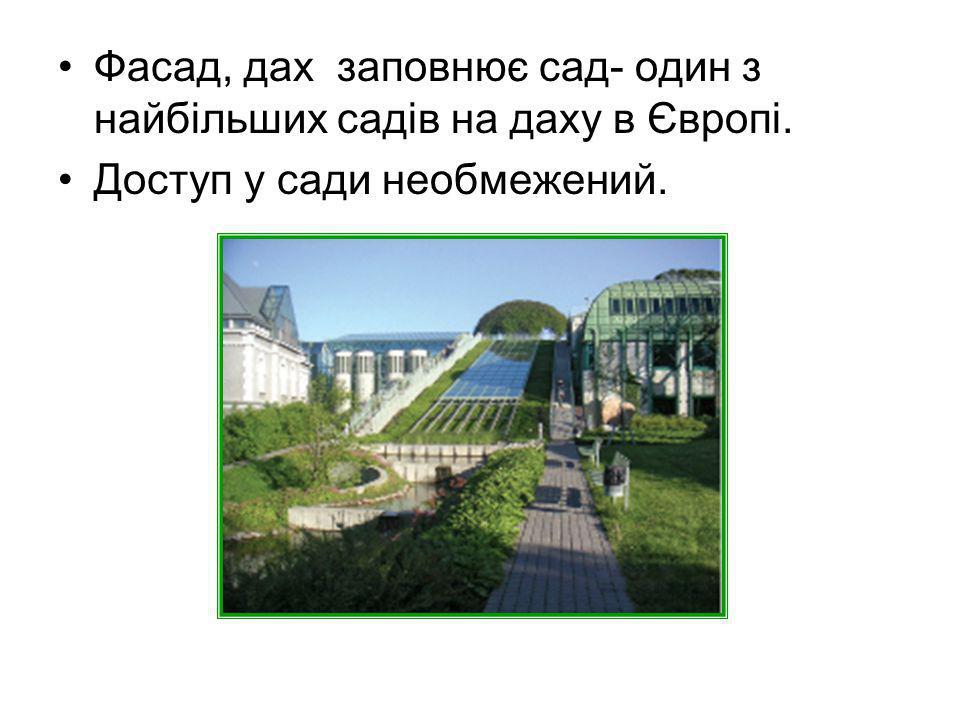 Фасад, дах заповнює сад- один з найбільших садів на даху в Європі. Доступ у сади необмежений.