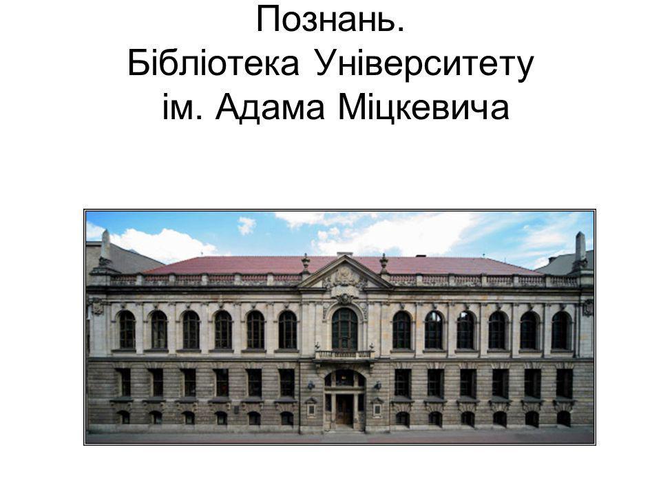 Познань. Бібліотека Університету ім. Адама Міцкевича
