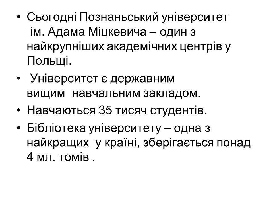 Сьогодні Познаньський університет ім.