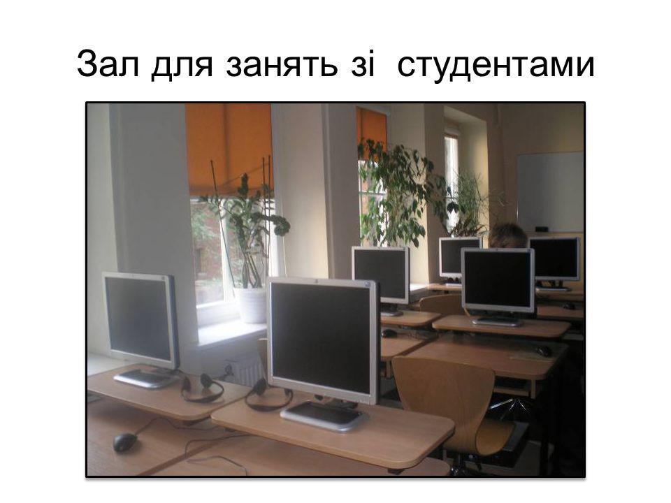 Зал для занять зі студентами