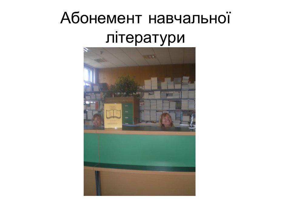 Абонемент навчальної літератури