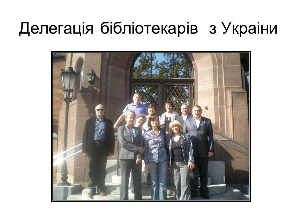 Делегація бібліотекарів з Украіни