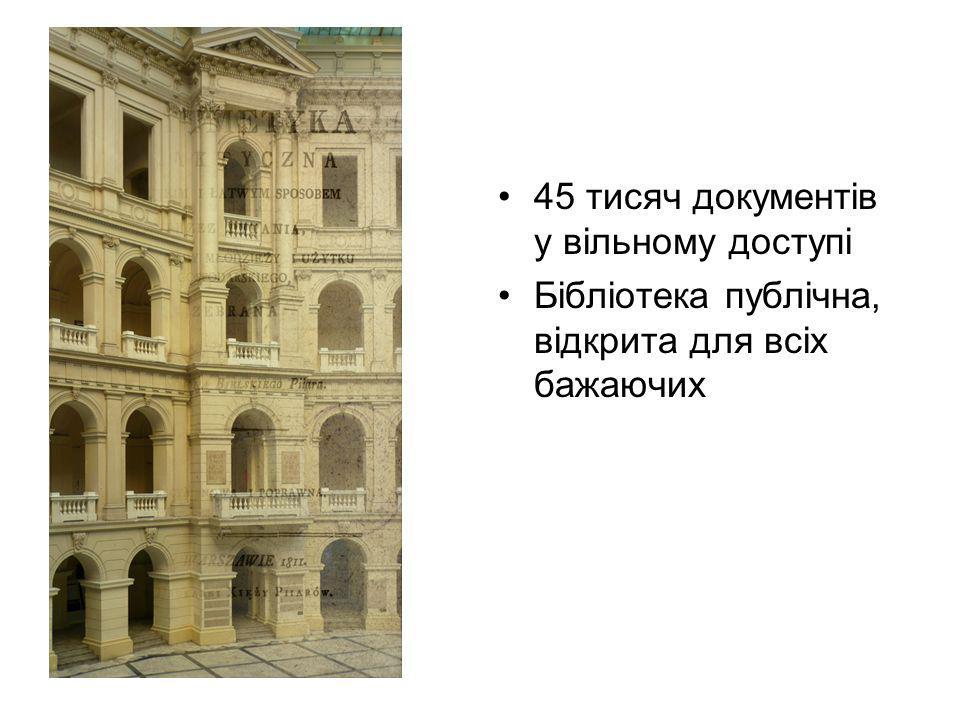 45 тисяч документів у вільному доступі Бібліотека публічна, відкрита для всіх бажаючих