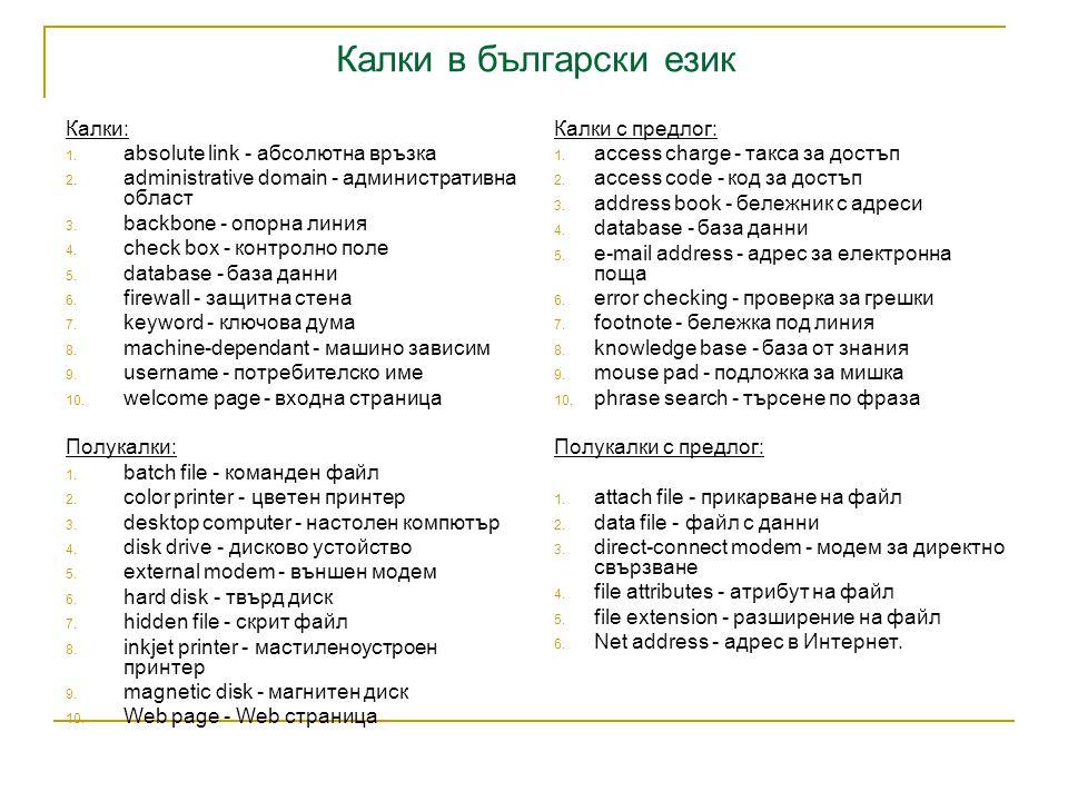Калки в български език Калки: 1. absolute link - абсолютна връзка 2.