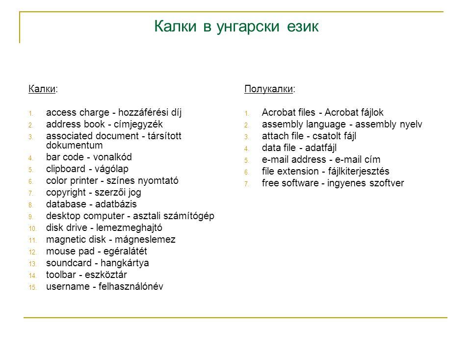 Калки в унгарски език Калки: 1. access charge - hozzáférési díj 2.