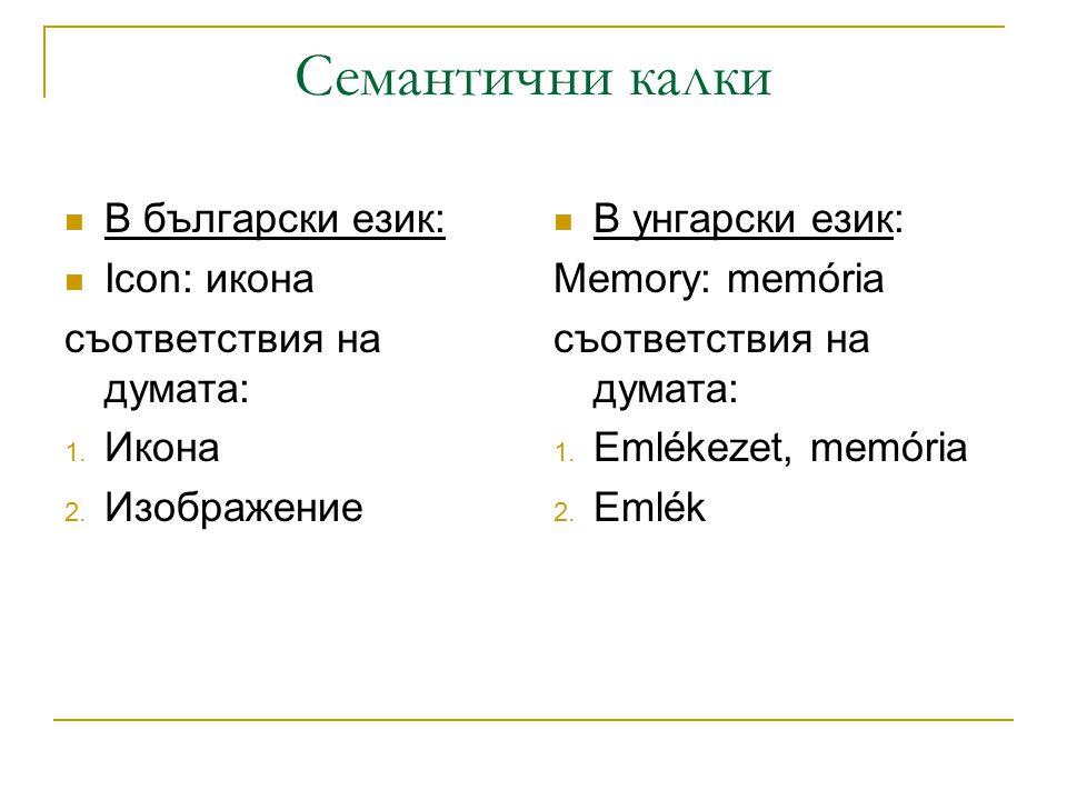 Семантични калки В български език: Icon: икона съответствия на думата: 1.