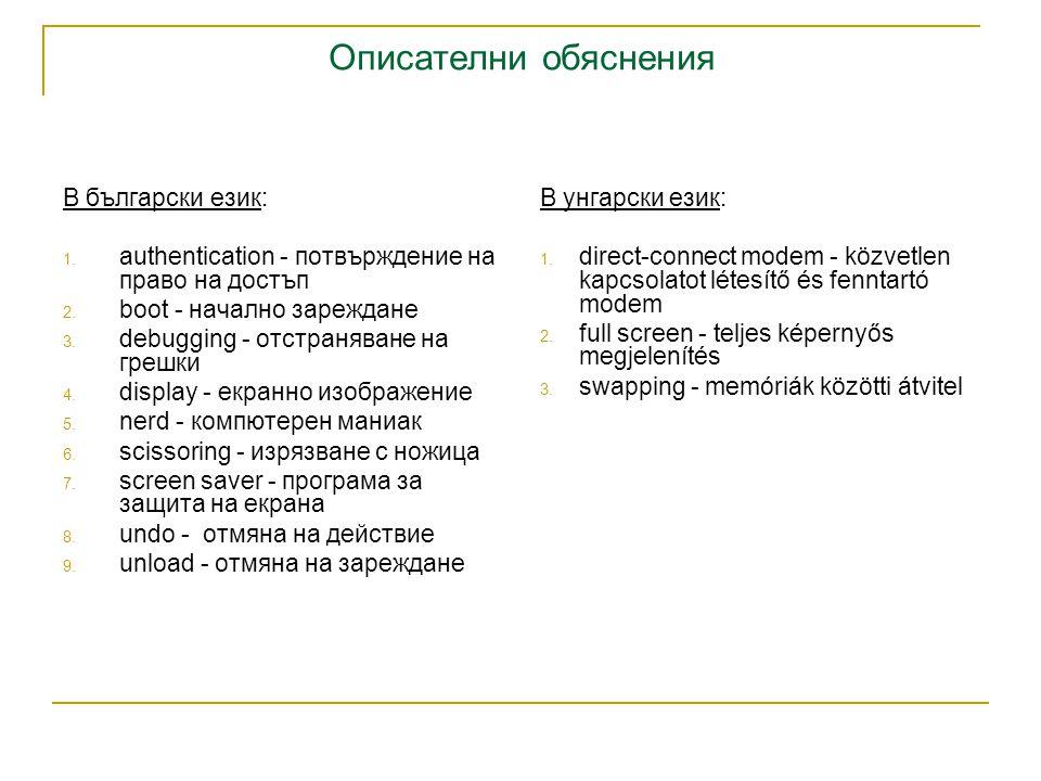 Описателни обяснения В български език: 1. authentication - потвърждение на право на достъп 2.