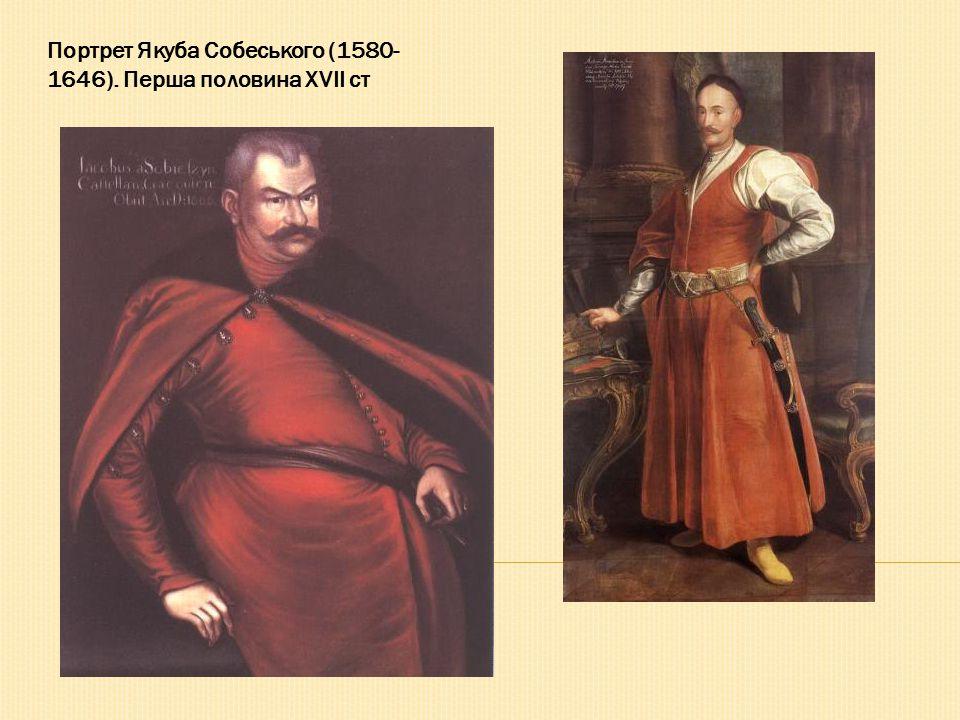 Портрет Якуба Собеського (1580- 1646). Перша половина XVII ст