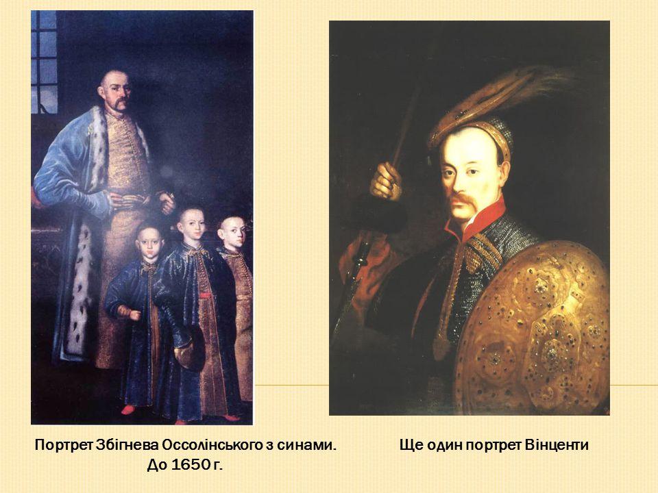 Портрет Збігнева Оссолінського з синами. До 1650 г. Ще один портрет Вінценти